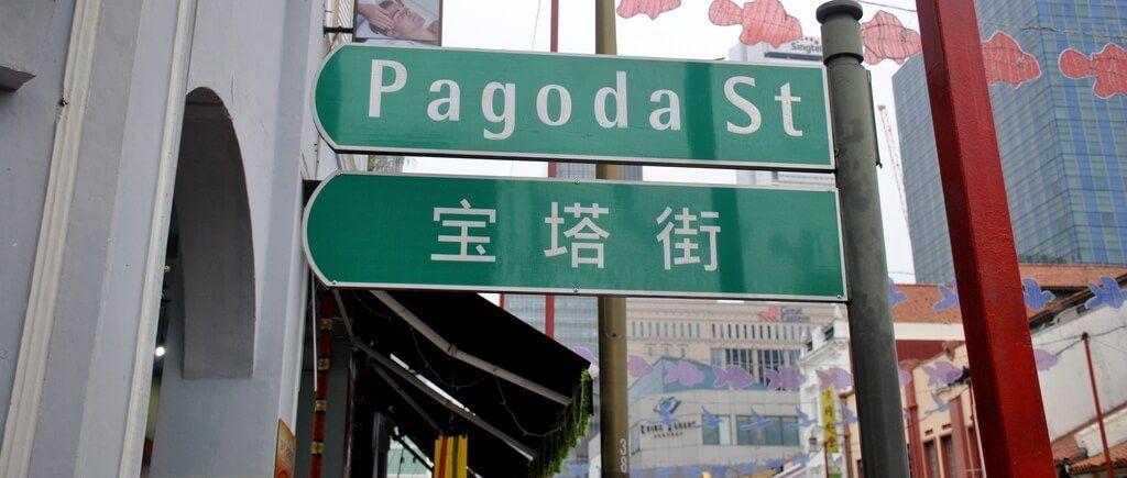 Pagoda Street, la calle más famosa de Chinatown