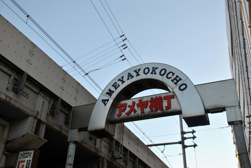Calle principal de Ameyoko Market