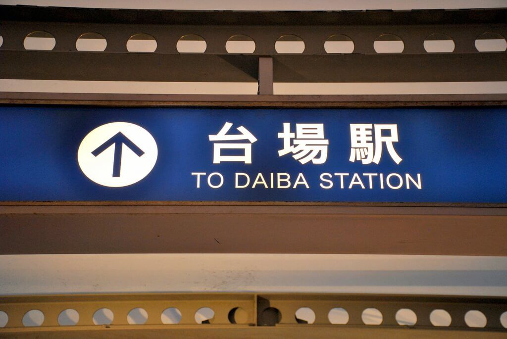 Estación de Daiba, Isla de Odaiba