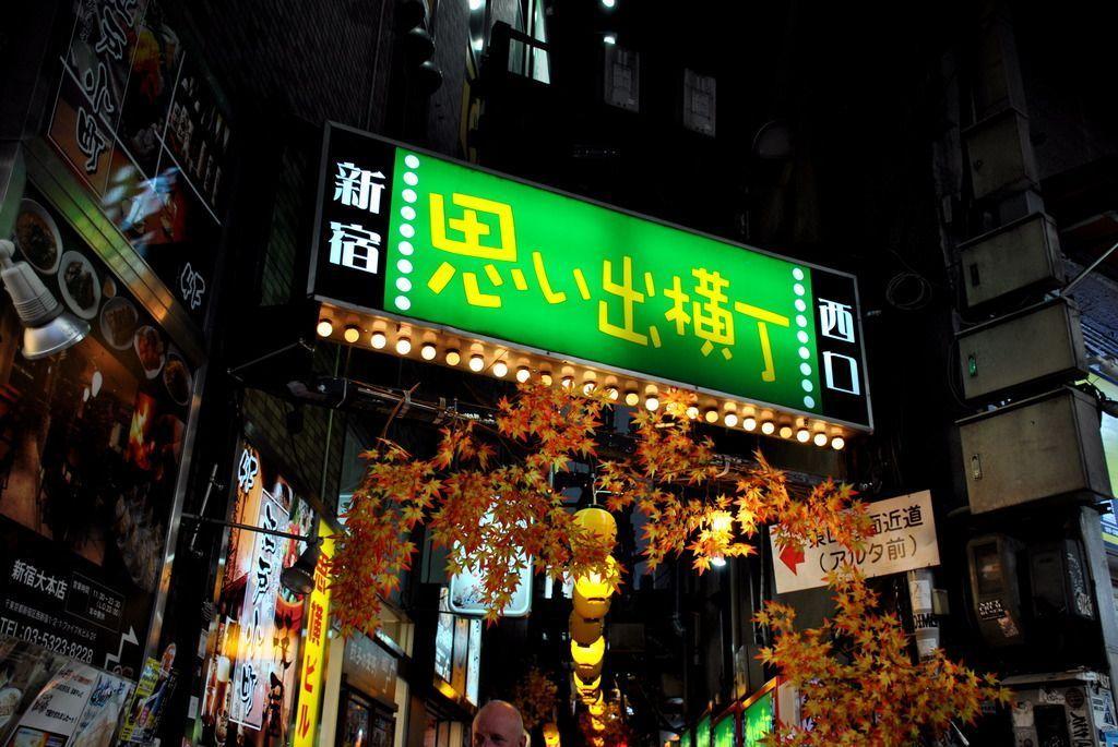 Omoide Yokocho, Tokio