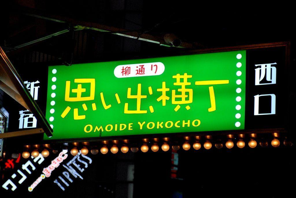 Entrada a Omoide Yokocho