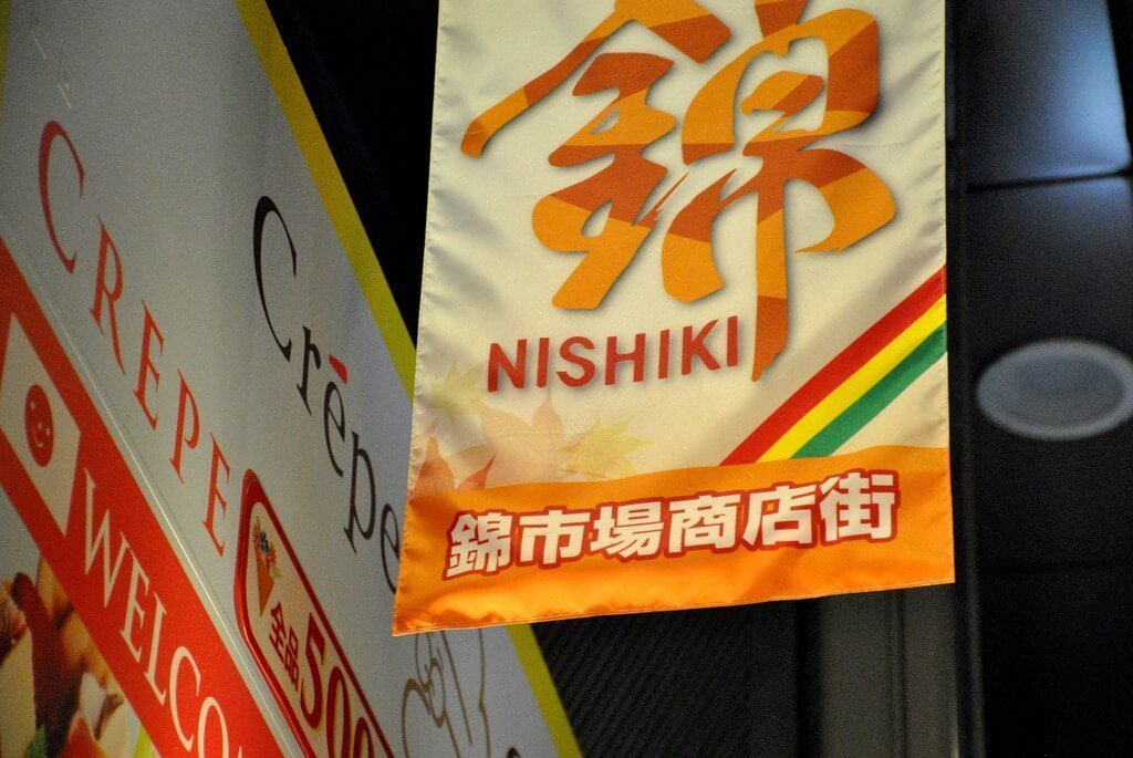 Carteles indicativos del Mercado de Nishiki