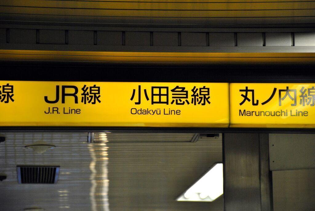 tren línea Odakyu