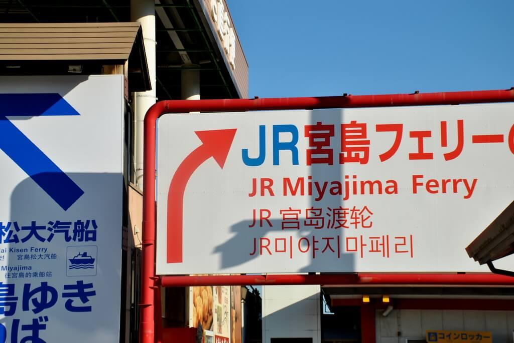 Indicaciones para llegar al puerto de Miyajimaguchi