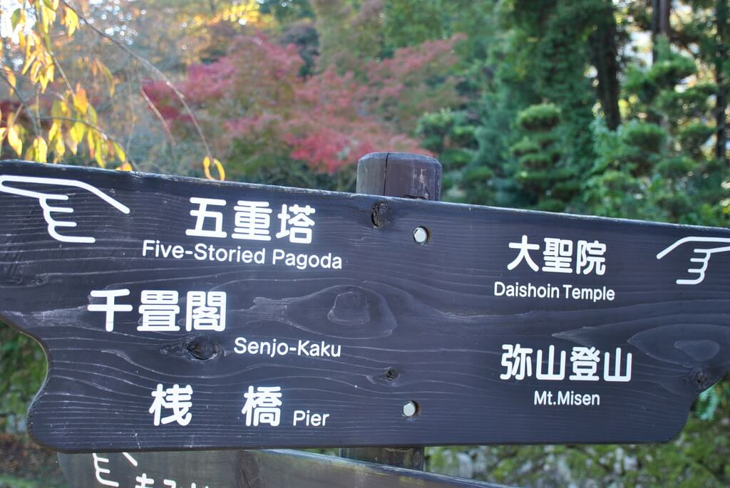 Indicaciones para llegar al Templo Daisho-in