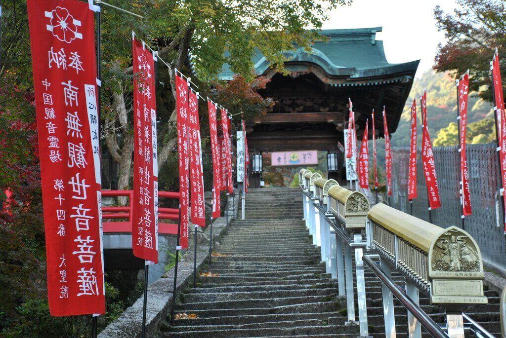 Entrada al Templo Daisho-in