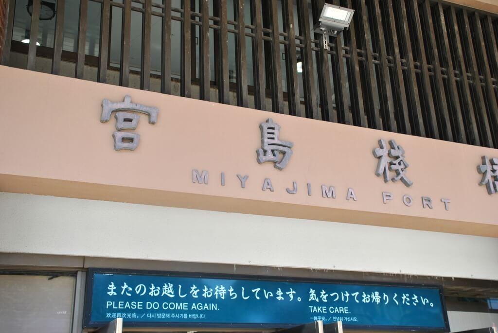 qué ver en la isla de Miyajima