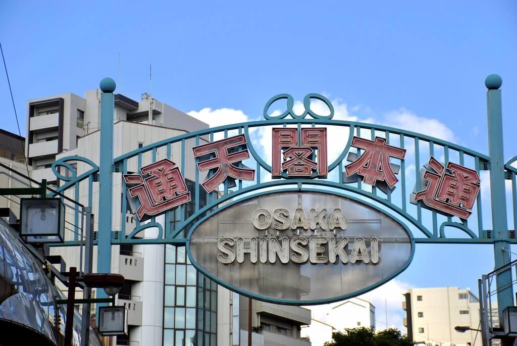 Entrada al barrio de Shinsekai