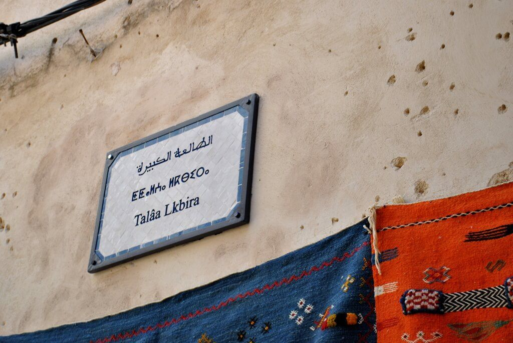 Cartel indicativo Tala el-Kebira
