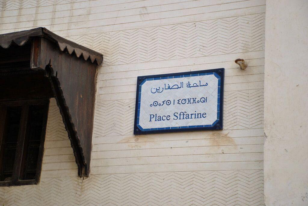 Cartel indicativo de la Plaza Seffarine