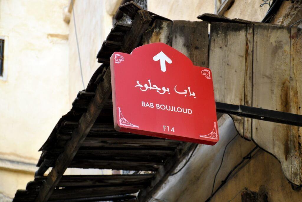 Cartel indicativo dentro de la medina de Fez