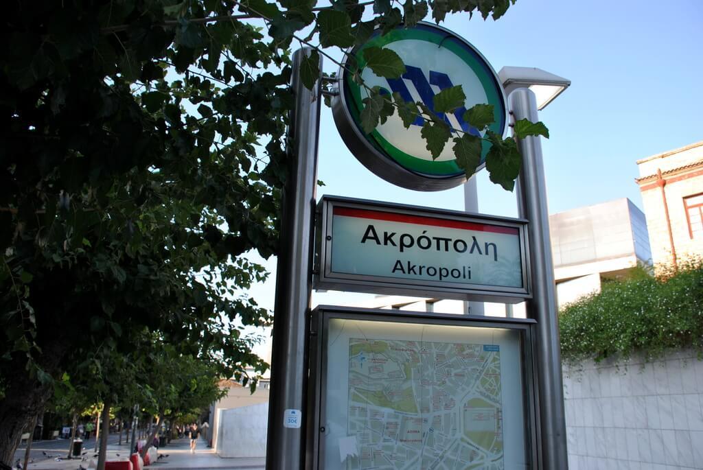 guía para visitar la Acrópollis