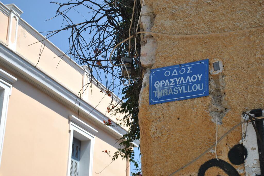 qué ver en Anafiotika, Atenas