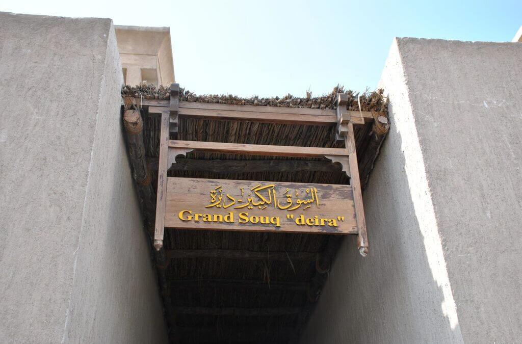 Entrada al Gran Zoco de Dubai