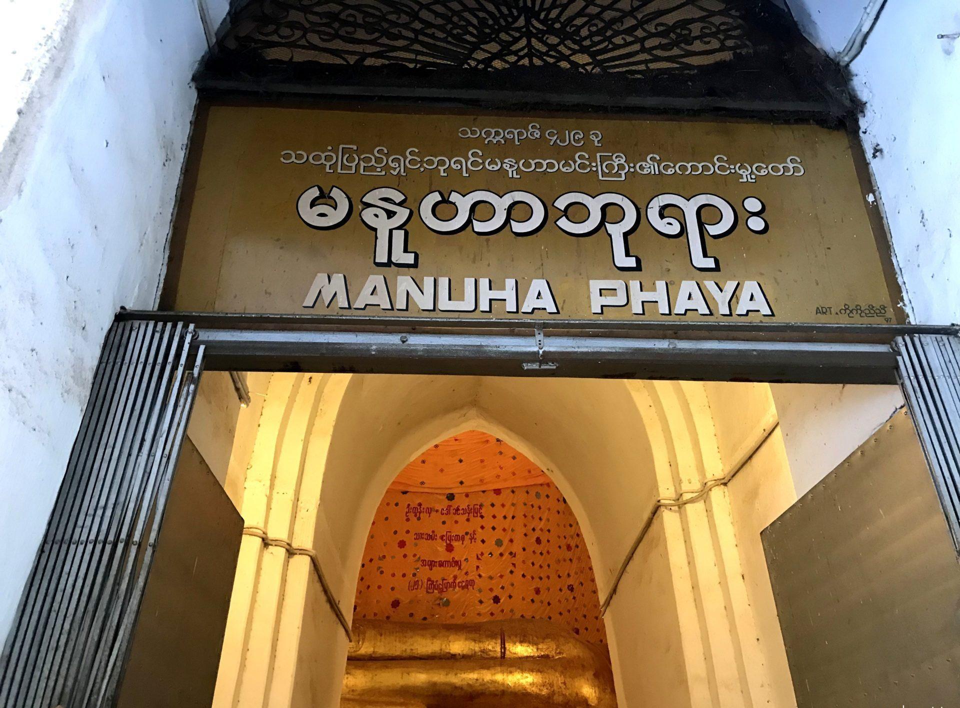 Puerta de acceso a la pagoda Manuha